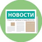 Газета с заголовком Новости